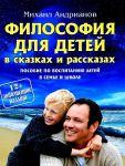 Книга Философия для детей в сказках и рассказах