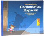 Книга Следователь Карасик. 12 загадок для детей и родителей