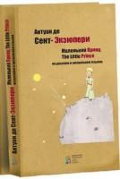 Книга Маленький Принц / The Little Prince