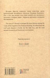 фото страниц Маугли / Mowgli #7