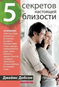 Книга Пять секретов настоящей близости