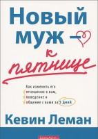 Книга Новый муж - к пятнице