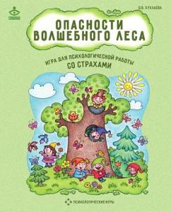 Книга Опасности волшебного леса. Игра для психологической работы со страхами