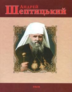 Книга Андрей Шептицький