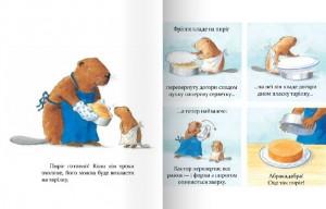 фото страниц Кастор - на всі лапи майстер: пече пиріг та вирощує квасолю #2