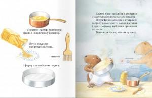 фото страниц Кастор - на всі лапи майстер: пече пиріг та вирощує квасолю #3
