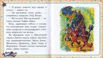 фото страниц Урфин Джюс и его деревянные солдаты #3