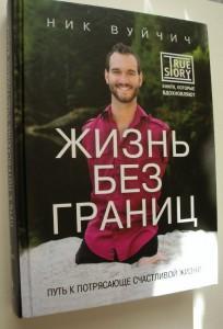 фото страниц Жизнь без границ. Путь к потрясающе счастливой жизни #6