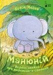 Книга Манюній. Велика книжка про маленького слоника
