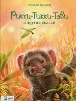 Книга Рикки-Тикки-Тави и другие сказки