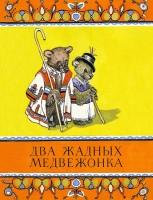 Книга Два жадных медвежонка