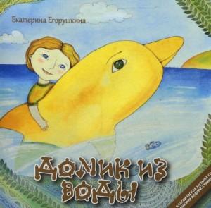 Книга Домик из воды + CD