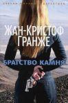 Книга Братство камня