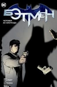 Книга Бэтмен. Человек из ниоткуда