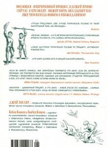фото страниц Эволюция. История жизни на Земле. Краткий курс в комиксах #3