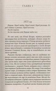 фото страниц Париж. В 2 томах (комплект из 2 книг) #8