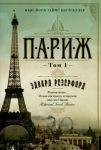 фото страниц Париж. В 2 томах (комплект из 2 книг) #3