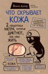 фото страниц Медицинский бестселлер (суперкомплект из 3 книг) #8