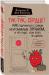 фото страниц Медицинский бестселлер (суперкомплект из 3 книг) #12