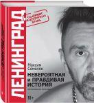 фото страниц Ленинград. Невероятная и правдивая история группы #2