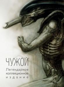 Книга Чужой. Легендарное коллекционное издание
