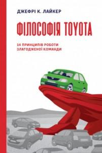 фото страниц Філософія Toyota. 14 принципів роботи злагодженої команди #6