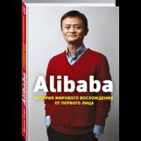 Книга Alibaba. История мирового восхождения от первого лица