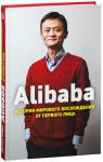 фото страниц Alibaba. История мирового восхождения от первого лица #9