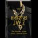 Книга Империя Jay Z