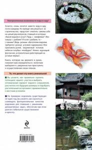 фото страниц Дизайн и планировка вашего водоема #3