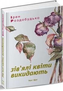 фото страниц Зів'ялі квіти викидають #2
