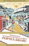Книга Невероятное паломничество Гарольда Фрая