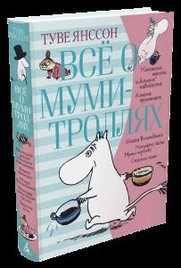 фото страниц Всё о муми-троллях (суперкомплект из 2 книг) #2