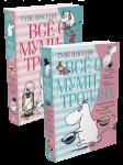 Книга Всё о муми-троллях (супер-комплект из 2-х книг)