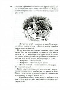 фото страниц Всё о муми-троллях (суперкомплект из 2 книг) #7