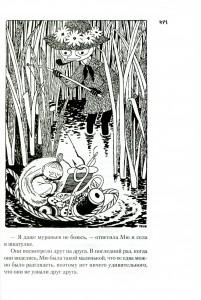 фото страниц Всё о муми-троллях (суперкомплект из 2 книг) #6