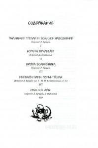 фото страниц Всё о муми-троллях (суперкомплект из 2 книг) #4