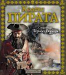 Книга Кодекс пирата. Сокровища Черной Бороды