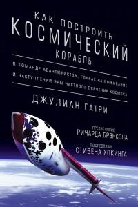 Книга Как построить космический корабль