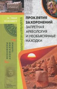 Книга Проклятия захоронений. Запретная археология и необъяснимые находки