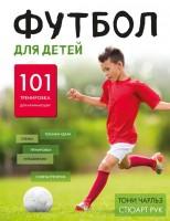 Книга Футбол для детей. 101 тренировка для начинающего футболиста