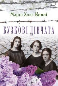 Книга Бузкові дівчата