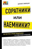 Книга Соратники или наемники? Как построить процветающий бизнес на человеческих отношениях