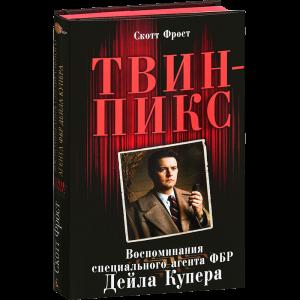 Книга Твин-Пикс. Воспоминания специального агента ФБР Дейла Купера