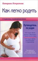 Книга Как легко родить или Путеводитель по родам
