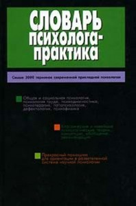 Книга Словарь психолога-практика