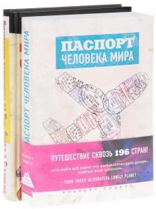 Книга Паспорт человека мира. Невероятное путешествие из Нью-Йорка в Голливуд (комплект из 2 книг)