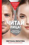 Книга Читай лица! Специальная методика чтения лиц и эмоций