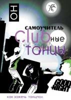 Книга Клубные танцы. ОН