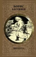 Книга Звездуха
